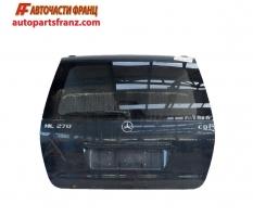 Заден капак Mercedes ML  W163 2.7 CDI 163 конски сили