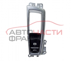Бутон ръчна спирачка BMW F01 4.0 D 306 конски сили 915999705