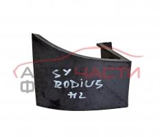 Задна лява лайсна SsangYong Rodius 2.7 XDI 163 конски сили