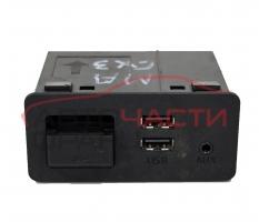 USB AUX порт Mazda CX-3 2.0 i 120 конски сили D09H-669U0
