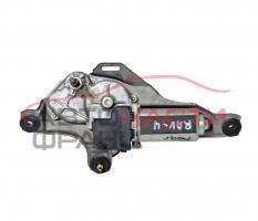 Моторче задна чистачка Toyota Rav 4 2.0 D-4D 116 конски сили 85130-42040
