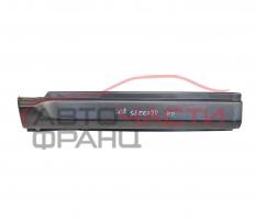 Десен праг задна част Kia Sorento 2.5 CRDI 140 конски сили