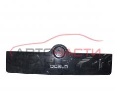 Лайсна пета врата Fiat Doblo 1.6 Multijet 95 конски сили 735470340