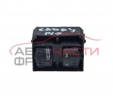 Бутон фарове VW Caddy 2.0 TDI 170 конски сили 2K0941333B 2013 г