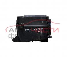 Кутия въздушен филтър VW Caddy 1.6 i 102 конски сили