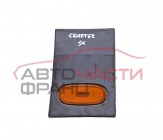 Ляв мигач VW Crafter 2.5 TDI 109 конски сили A9066901182