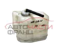 Разширителен съд охладителна течност Honda Cr-V III 2.0 i 150 конски сили