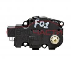 Моторче клапи климатик парно BMW F01 4.0 D 306 конски сили K9749005