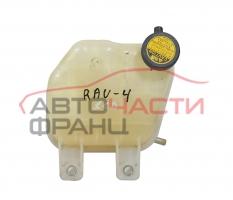 Разширителен съд охладителна течност Toyota Rav 4 2.0 D-4D 116 конски сили