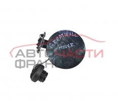 Капачка резервоар Great Wall Hover H3 2.4 бензин 136 конски сили