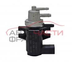 Вакуумен клапан VW Passat VI 2.0 TDI 140 конски сили  1J0906627B