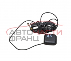 Антена Audi A8 2.5 TDI 150 конски сили