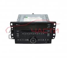 Радио CD Chevrolet Captiva 2.0 D 150 конски сили 95959651