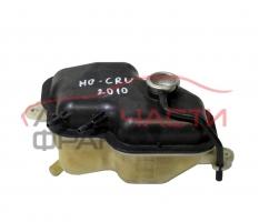 Разширителен съд охладителна течност Honda Cr-V III 2.2 i-DTEC 150 конски сили