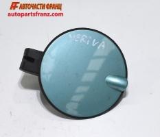 декоративна капачка резервоар за Opel Meriva / Опел Мерива, A  2003-2010 г.