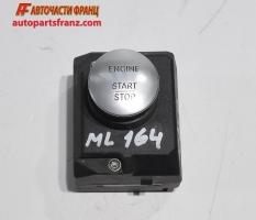 старт бутон за Mercedes Benz ML / Мерцедес Бенц МЛ, W164  2005-2011 г.