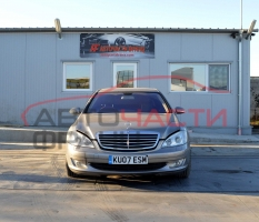 Mercedes S-Class W221, S320 CDI 173 киловата 235 конски сили. Автоматична скоростна кутия. Автомобилът се предлага на части.