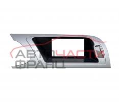 Конзола дисплей Audi A4 1.8 TFSI 170 конски сили 8K1.857.186.D