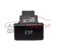 Бутон ESP Audi A8 2.5 TDI 150 конски сили 4D0927134A