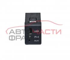 USB AUX порт Hyundai Santa Fe 2.2 CRDI 197 конски сили