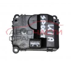 Моторче клапи климатик парно Kia Sportage II 2.0 16V 141 конски сили