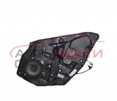 Заден ляв електрически стъклоповдигач Mazda 2 1.3 бензин 75 конски сили D6517397XB