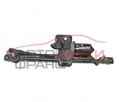 Моторче предни чистачки Kia Sportage II 2.0 16V 141 конски сили