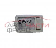 Плафон Chevrolet Epica 2.0 i 144 конски сили