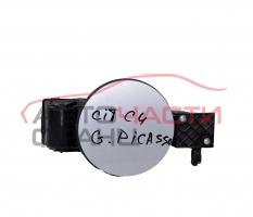 Декоративна капачка резервоар Citroen C4 Grand Picasso 2.0 HDI 150 конски сили 9658236780