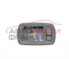Заден плафон Hyundai Santa Fe 2.2 CRDI 197 конски сили
