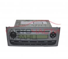 Радио CD Fiat Grande Punto 1.4 16V 95 конски сили 7354812990