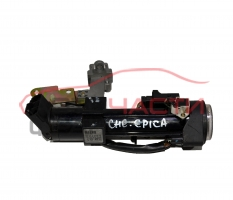 Контактен ключ Chevrolet Epica 2.0 бензин 144 конски сили
